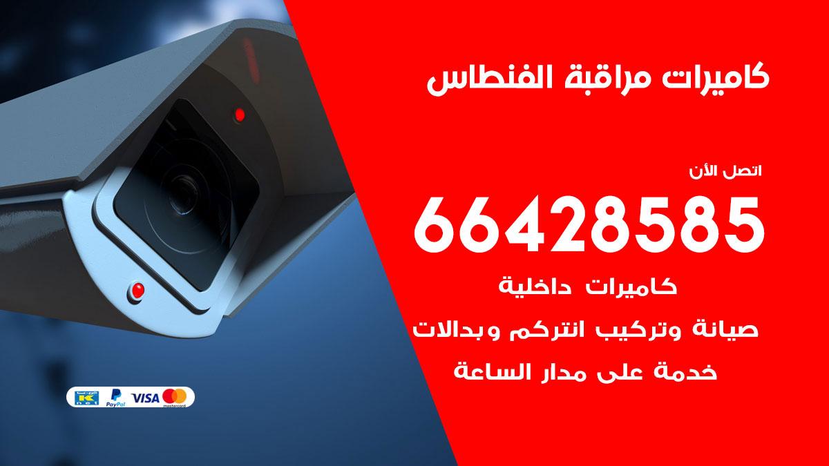 فني كاميرات مراقبة الفنطاس / 66428585 / شركة تركيب كاميرات المراقبة الفنطاس