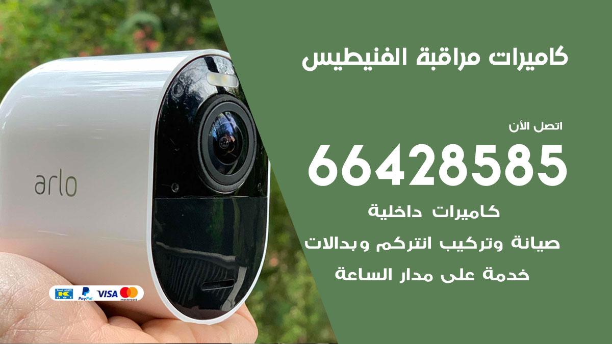 فني كاميرات مراقبة الفنيطيس / 66428585 / شركة تركيب كاميرات المراقبة الفنيطيس