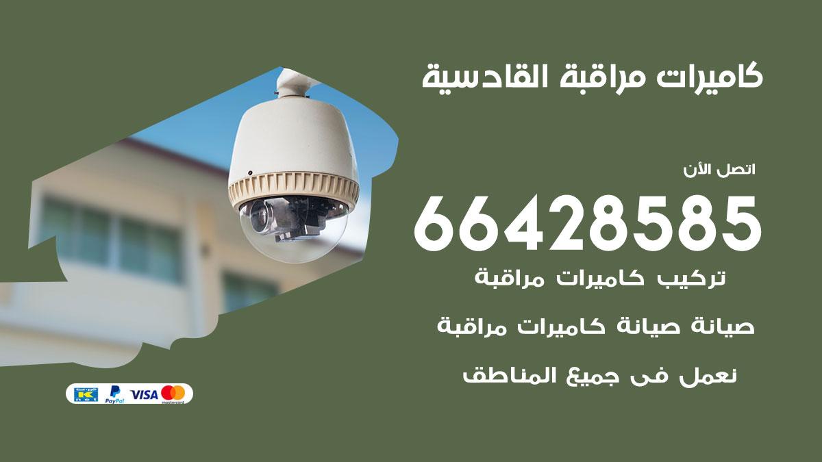 فني كاميرات مراقبة القادسية / 66428585 / شركة تركيب كاميرات المراقبة القادسية