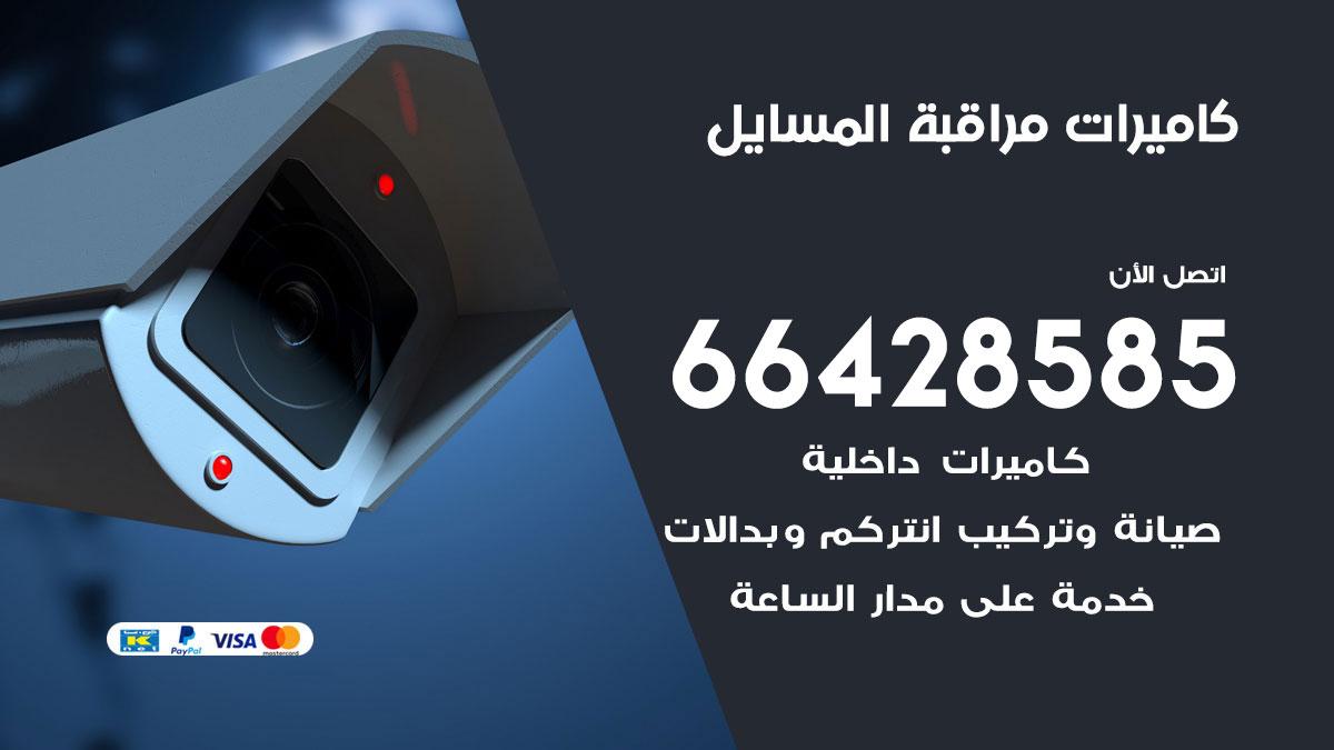 فني كاميرات مراقبة المسايل / 66428585 / شركة تركيب كاميرات المراقبة المسايل