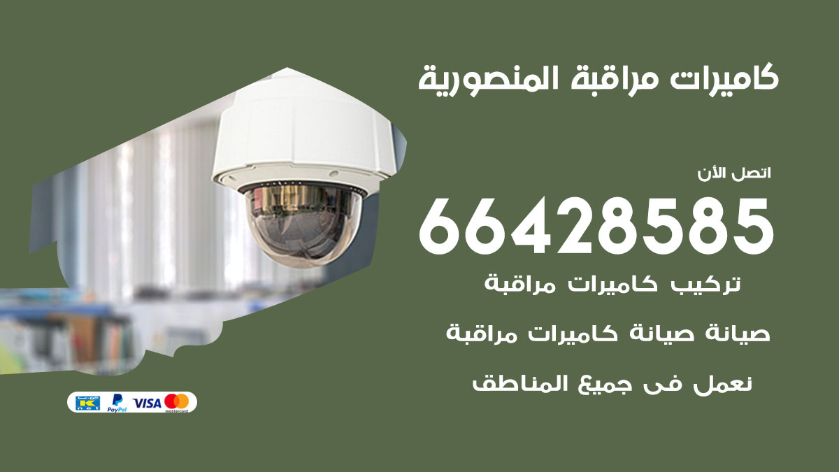 فني كاميرات مراقبة المنصورية / 66428585 / شركة تركيب كاميرات المراقبة المنصورية