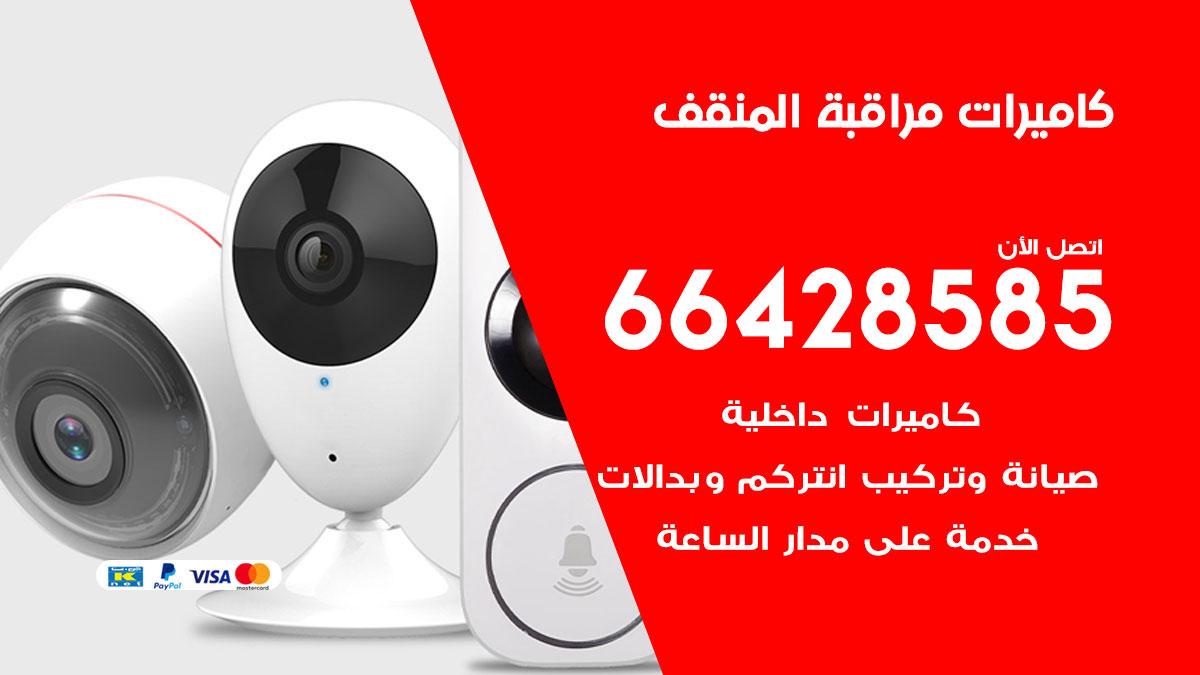فني كاميرات مراقبة المنقف / 66428585 / شركة تركيب كاميرات المراقبة المنقف