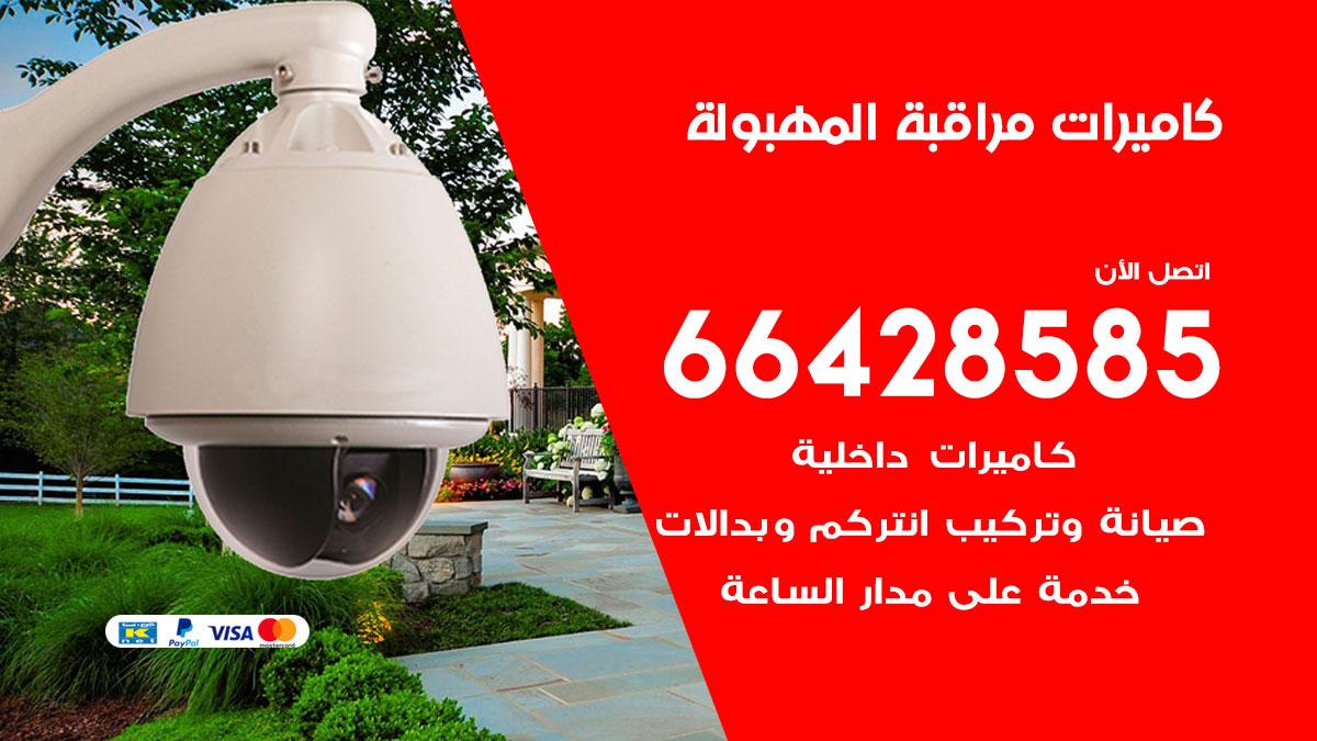 فني كاميرات مراقبة المهبولة / 66428585 / شركة تركيب كاميرات المراقبة المهبولة