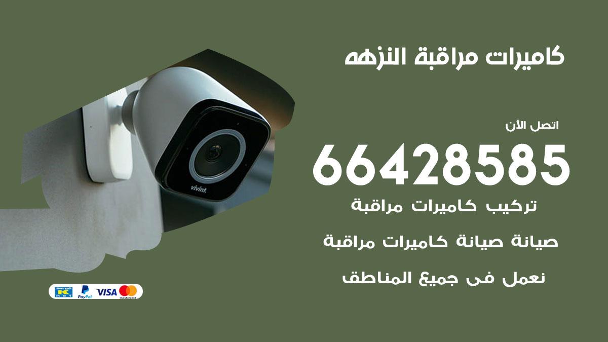 فني كاميرات مراقبة النزهه / 66428585 / شركة تركيب كاميرات المراقبة النزهه