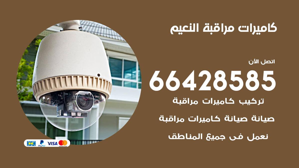 فني كاميرات مراقبة النعيم / 66428585 / شركة تركيب كاميرات المراقبة النعيم