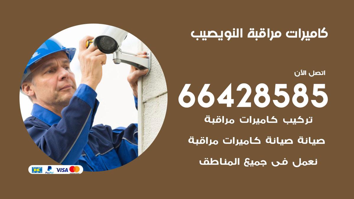 فني كاميرات مراقبة النويصيب / 66428585 / شركة تركيب كاميرات المراقبة النويصيب