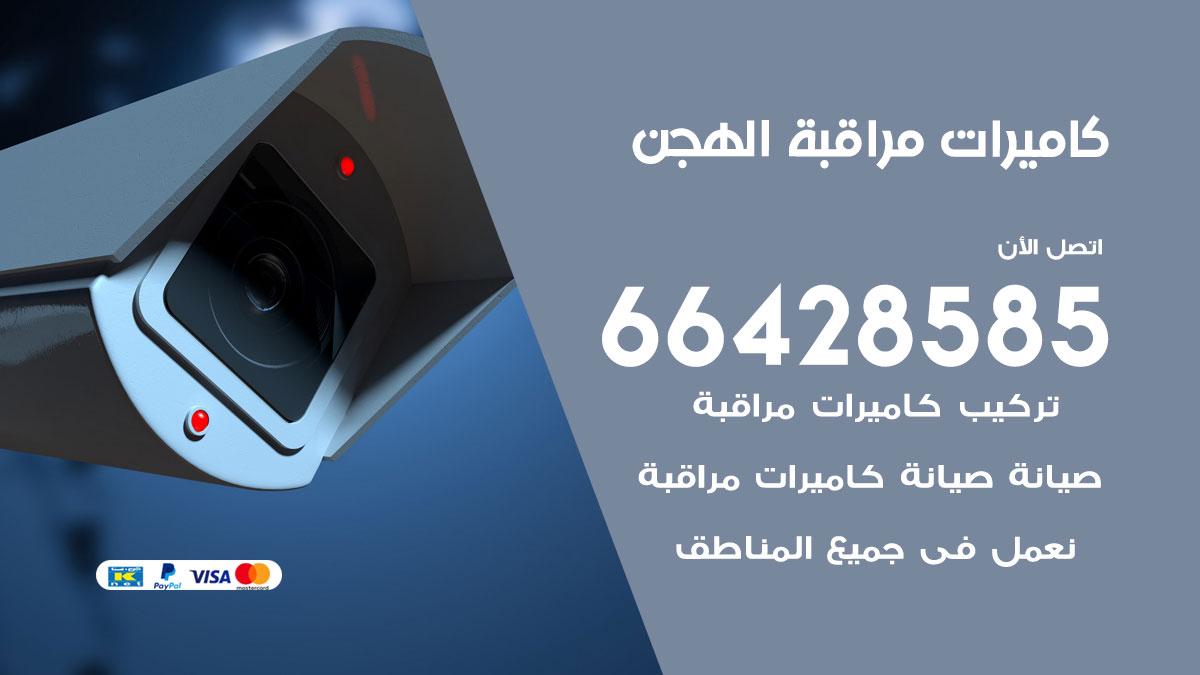 فني كاميرات مراقبة الهجن / 66428585 / شركة تركيب كاميرات المراقبة الهجن
