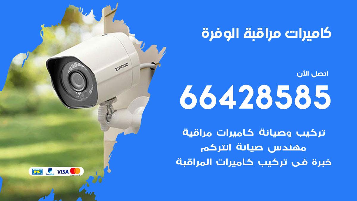 فني كاميرات مراقبة الوفرة / 66428585 / شركة تركيب كاميرات المراقبة الوفرة