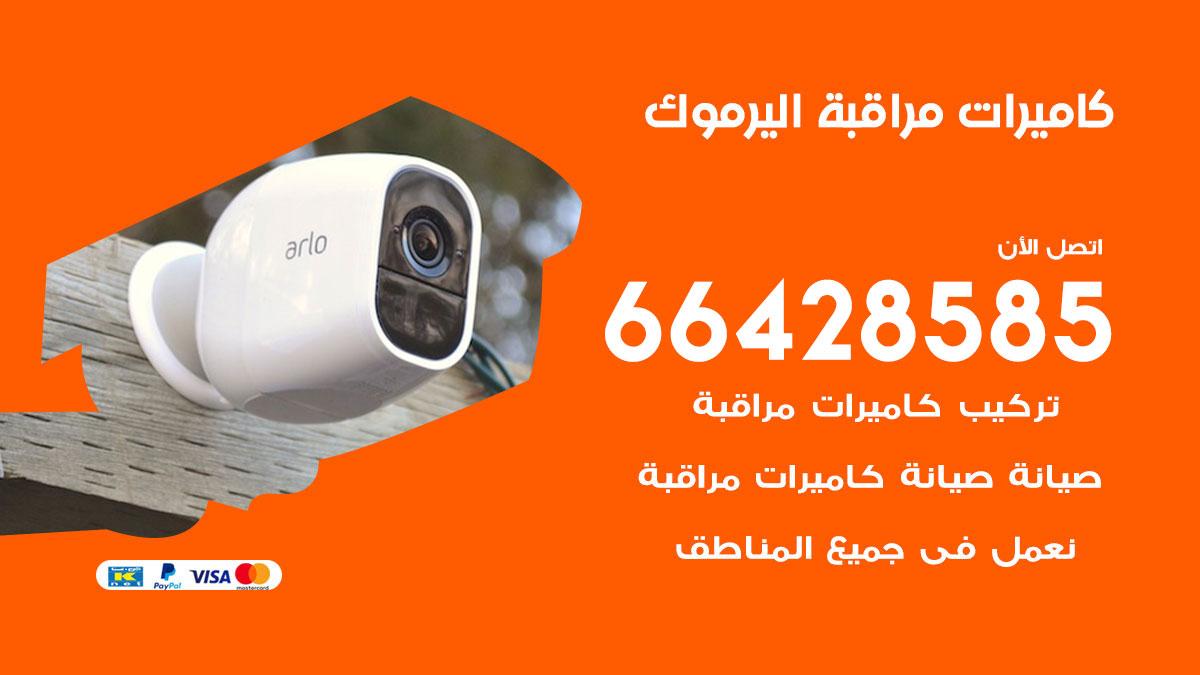 فني كاميرات مراقبة اليرموك / 66428585 / شركة تركيب كاميرات المراقبة اليرموك