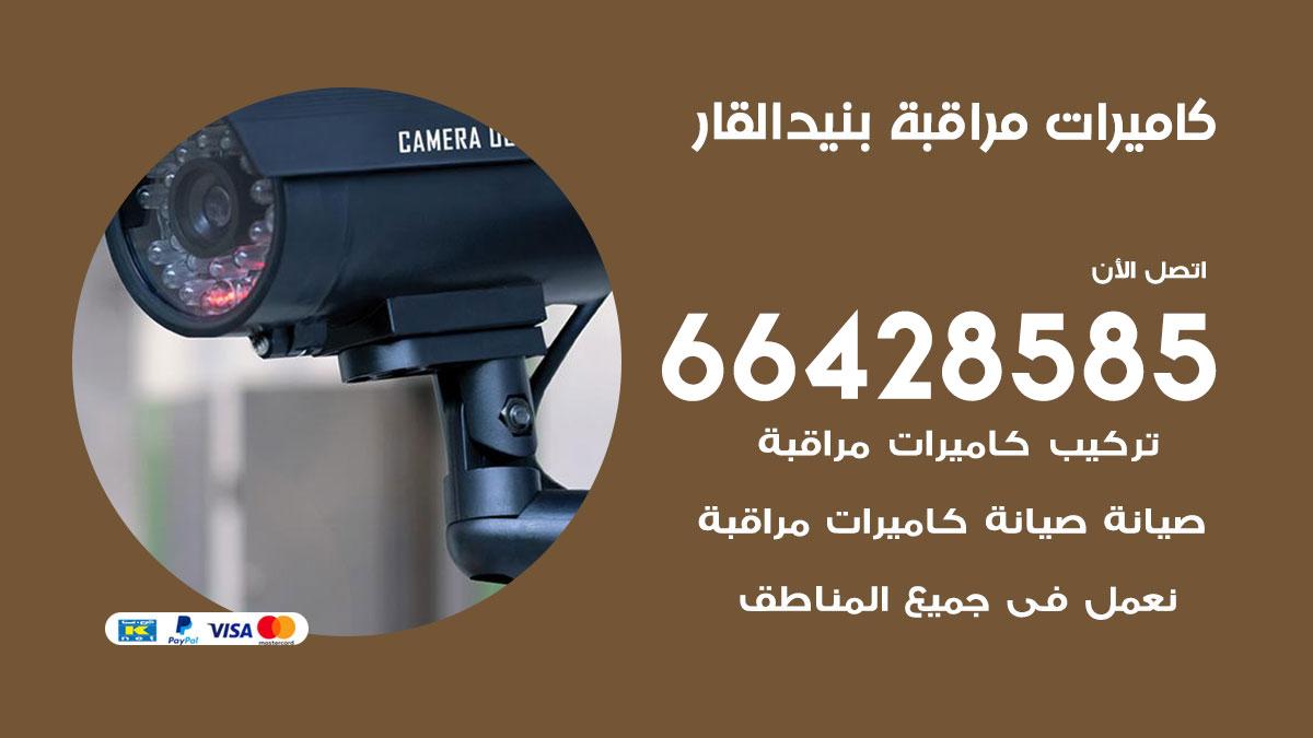 فني كاميرات مراقبة بنيد القار / 66428585 / شركة تركيب كاميرات المراقبة بنيد القار