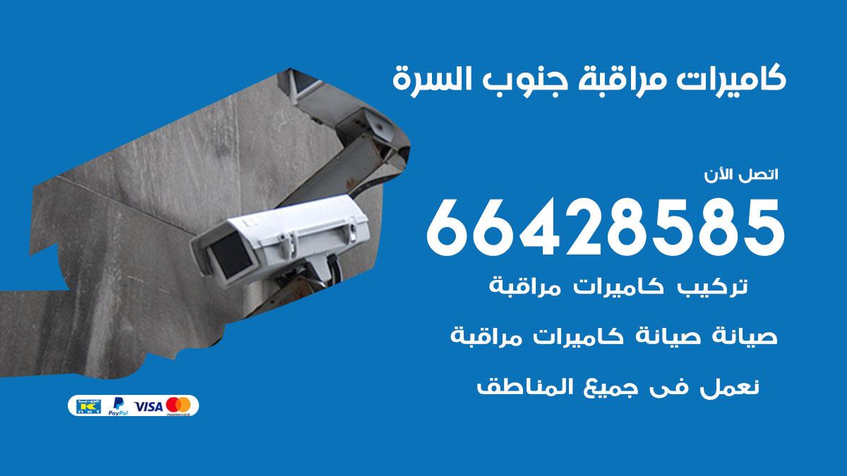 فني كاميرات مراقبة جنوب السرة / 66428585 / شركة تركيب كاميرات المراقبة  جنوب السرة