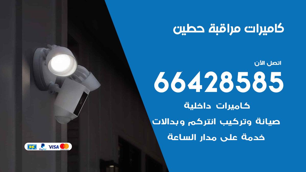 فني كاميرات مراقبة حطين / 66428585 / شركة تركيب كاميرات المراقبة حطين