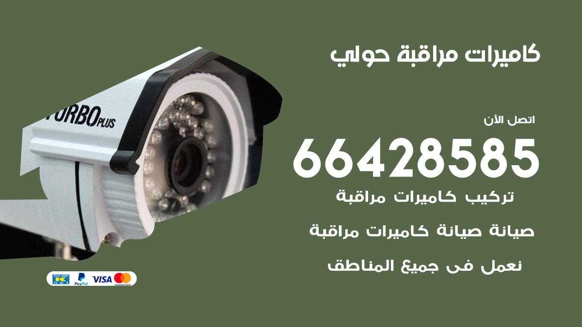 فني كاميرات مراقبة حولي / 66428585 / شركة تركيب كاميرات المراقبة حولي