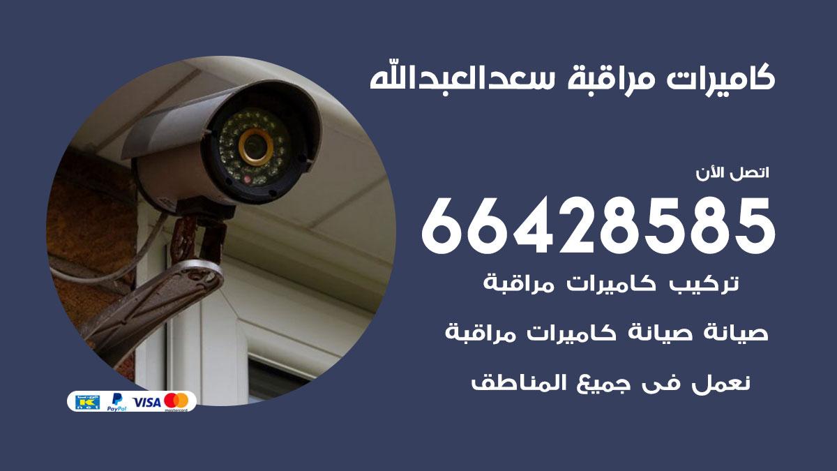فني كاميرات مراقبة  سعد العبد الله / 66428585 / شركة تركيب كاميرات المراقبة  سعد العبد الله
