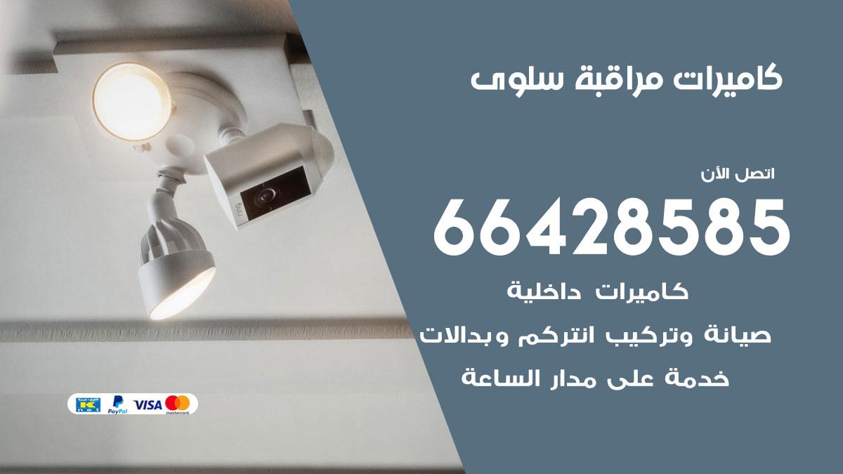 فني كاميرات مراقبة سلوى / 66428585 / شركة تركيب كاميرات المراقبة سلوى