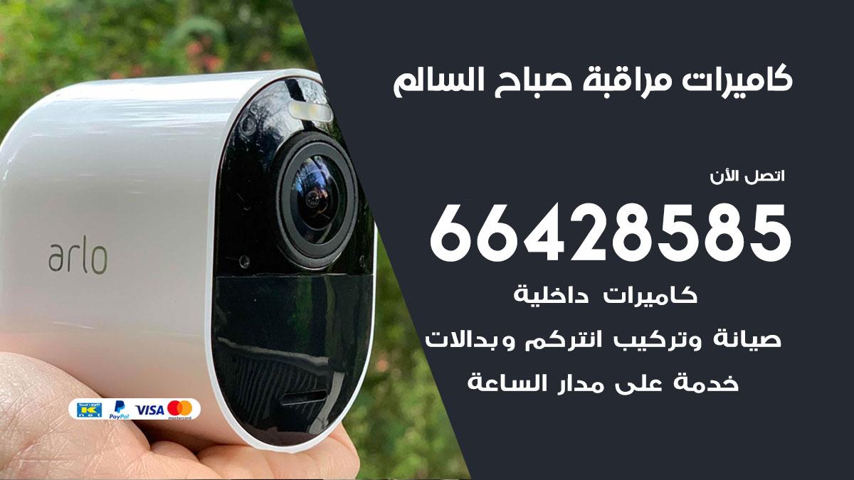 فني كاميرات مراقبة صباح السالم / 66428585 / شركة تركيب كاميرات المراقبة صباح السالم