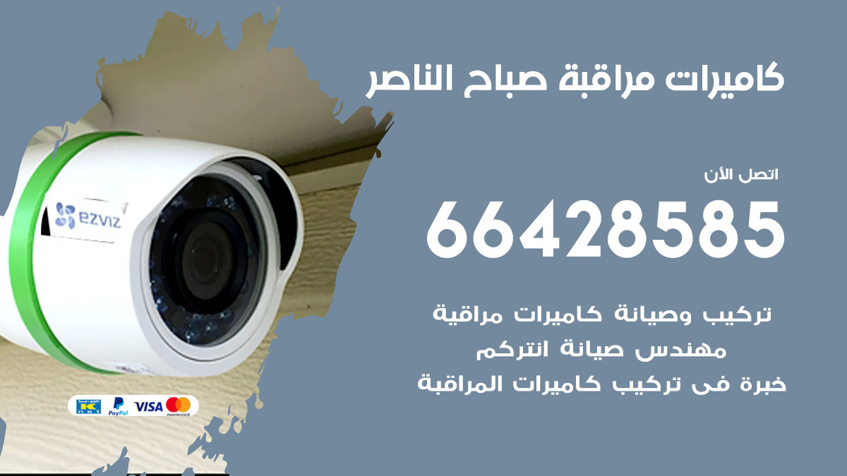 فني كاميرات مراقبة صباح الناصر / 66428585 / شركة تركيب كاميرات المراقبة صباح الناصر