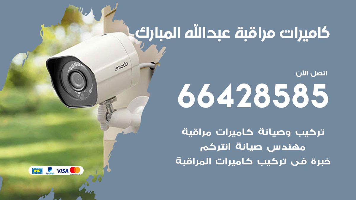 فني كاميرات مراقبة عبد الله المبارك / 66428585 / شركة تركيب كاميرات المراقبة عبد الله المبارك
