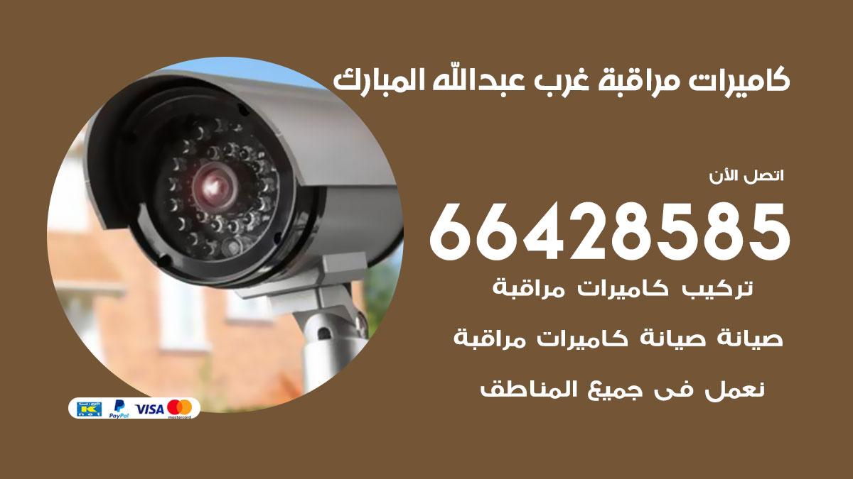 فني كاميرات مراقبة غرب عبد الله المبارك / 66428585 / شركة تركيب كاميرات المراقبة غرب عبد الله المبارك