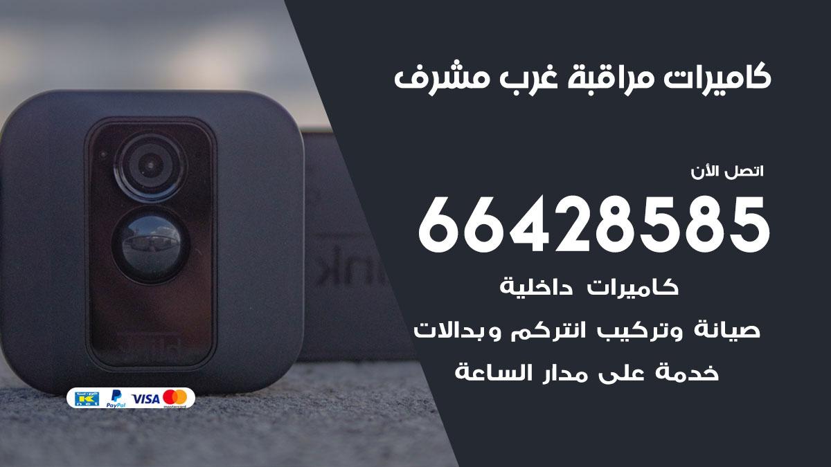 فني كاميرات مراقبة غرب مشرف / 66428585 / شركة تركيب كاميرات المراقبة غرب مشرف