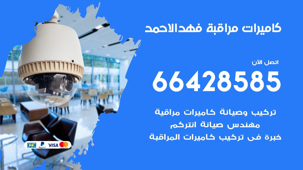 فني كاميرات مراقبة  فهد الاحمد / 66428585 / شركة تركيب كاميرات المراقبة  فهد الاحمد