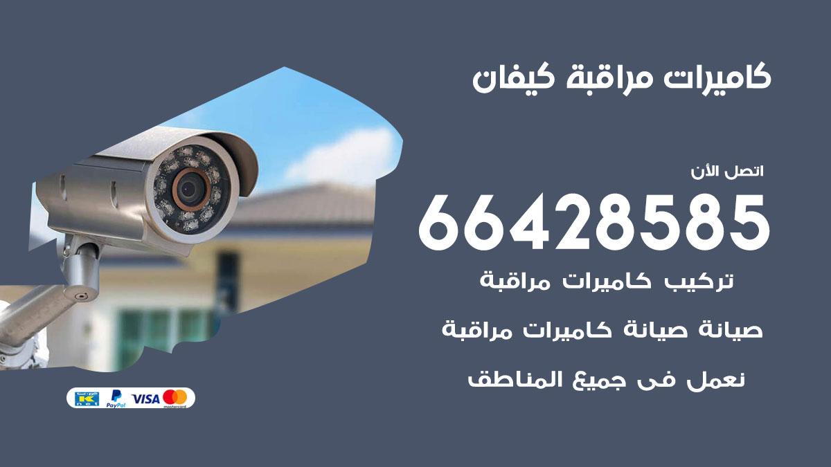 فني كاميرات مراقبة كيفان / 66428585 / شركة تركيب كاميرات المراقبة كيفان
