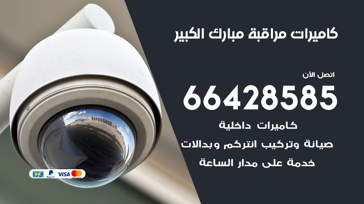فني كاميرات مراقبة مبارك الكبير / 66428585 / شركة تركيب كاميرات المراقبة مبارك الكبير