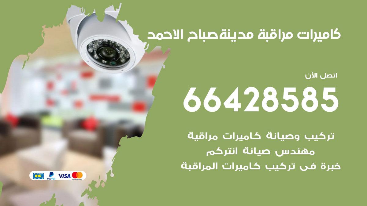 فني كاميرات مراقبة مدينة صباح الاحمد / 66428585 / شركة تركيب كاميرات المراقبة مدينة صباح الاحمد