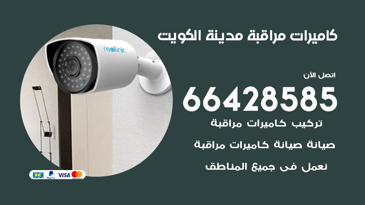 فني كاميرات مراقبة الكويت / 66428585 / تركيب وصيانة كاميرات المراقبة