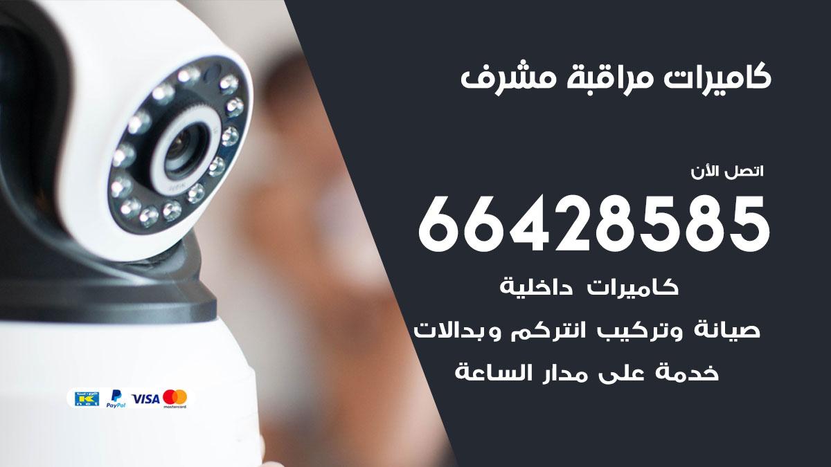 فني كاميرات مراقبة مشرف / 66428585 / شركة تركيب كاميرات المراقبة مشرف