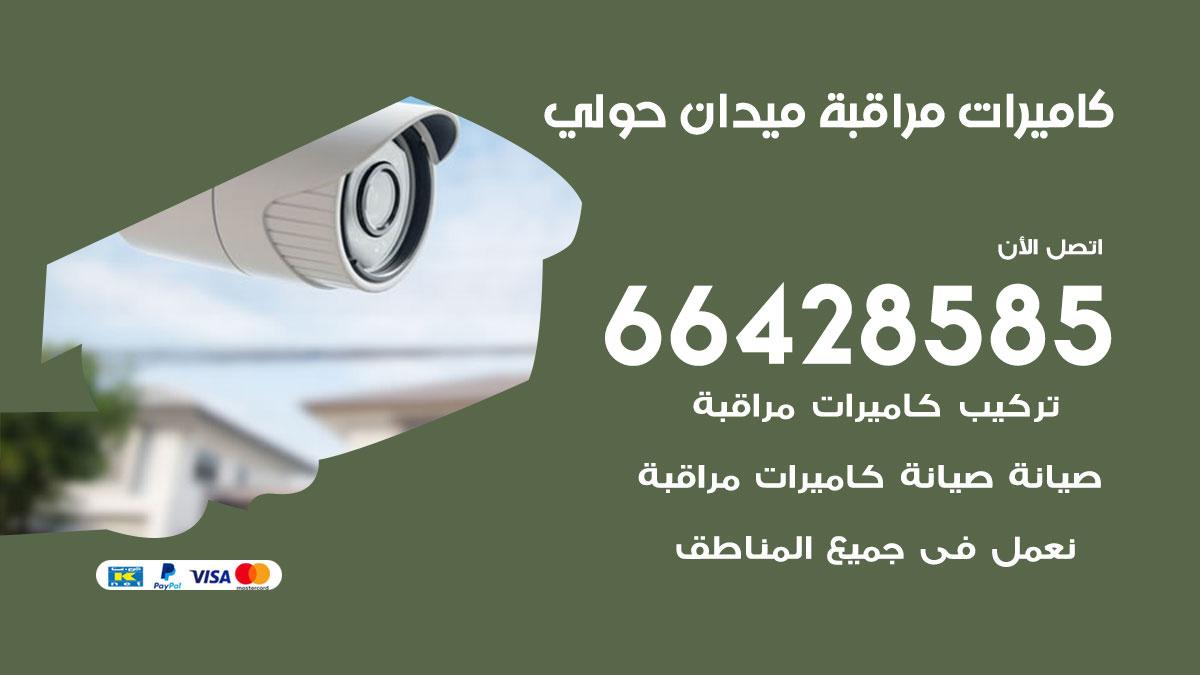 فني كاميرات مراقبة ميدان حولي / 66428585 / شركة تركيب كاميرات المراقبة ميدان حولي