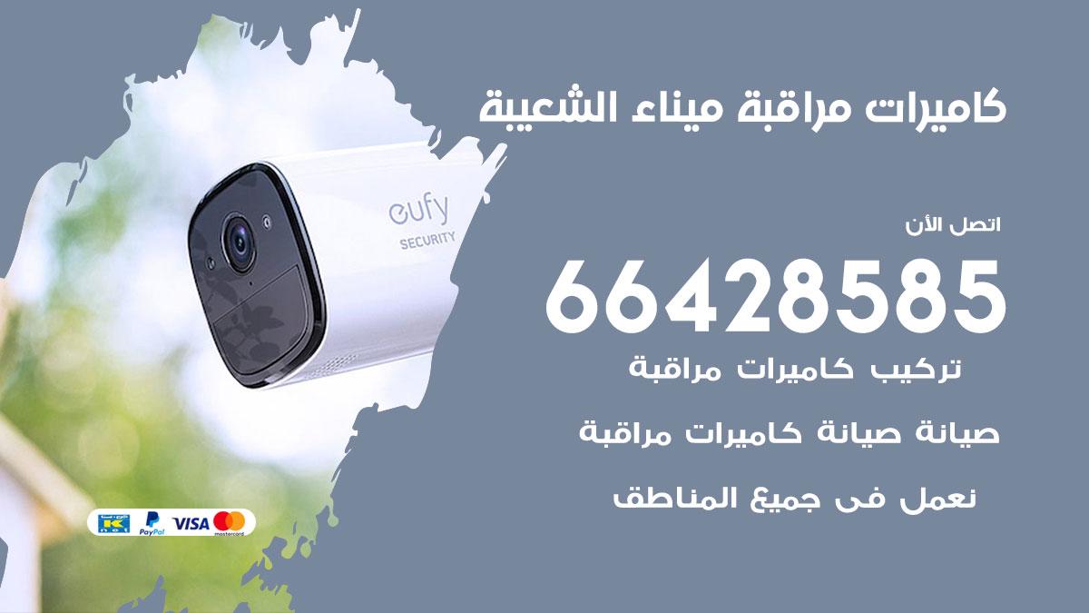 فني كاميرات مراقبة ميناء الشعيبة / 66428585 / شركة تركيب كاميرات المراقبة ميناء الشعيبة