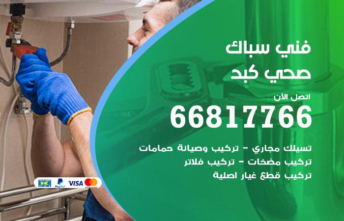 فني صحي سباك كبد / 66817766 / معلم سباك صحي أدوات صحية كبد