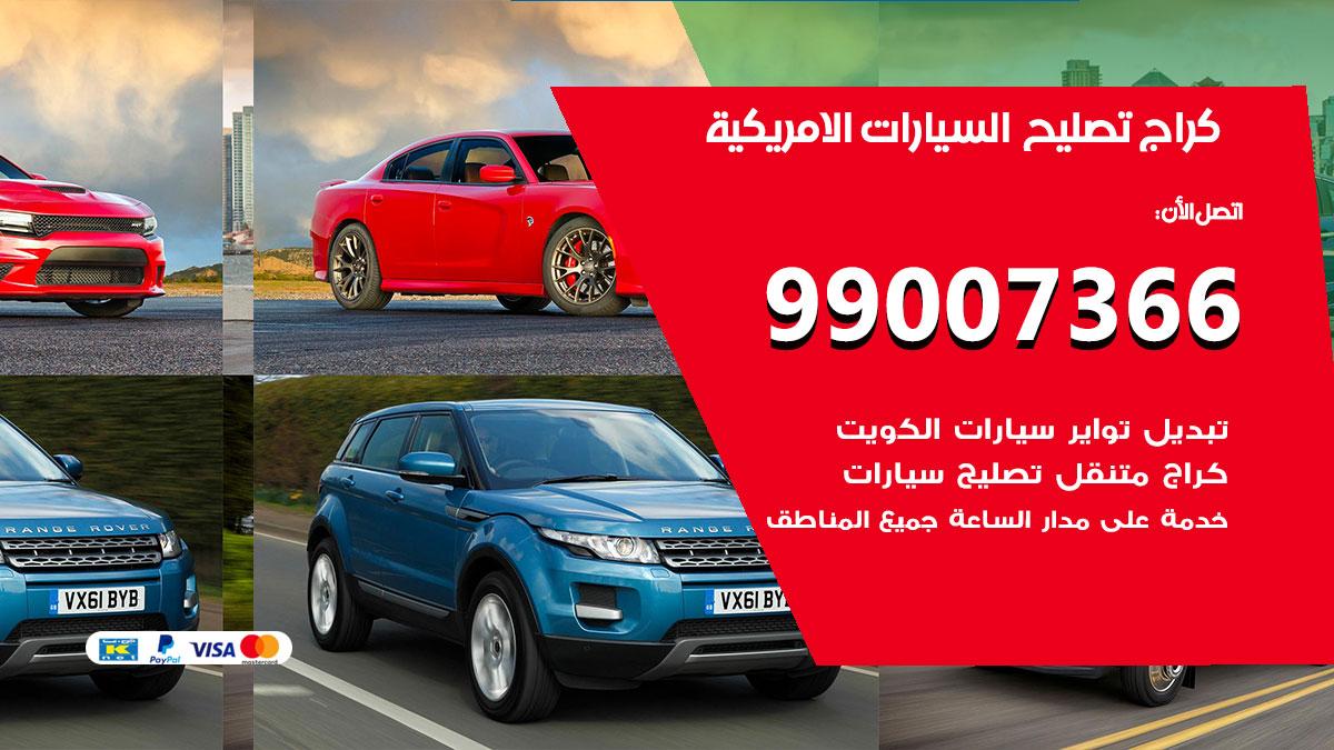 أخصائي السيارات الامريكية / 66587222 / كراج متخصص تصليح السيارات الامريكية الكويت