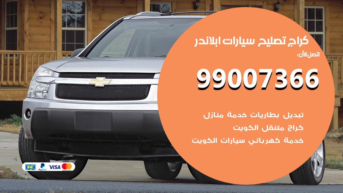 أخصائي سيارات ابلاندر / 66587222 / كراج متخصص تصليح سيارات ابلاندر الكويت