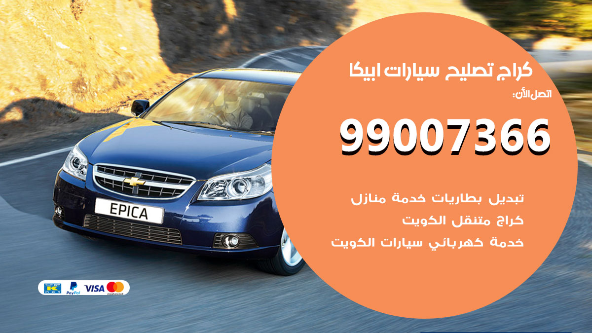 أخصائي سيارات ابيكا / 66587222 / كراج متخصص تصليح سيارات ابيكا الكويت