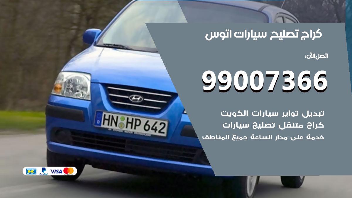 أخصائي سيارات اتوس / 66587222 / كراج متخصص تصليح سيارات اتوس الكويت