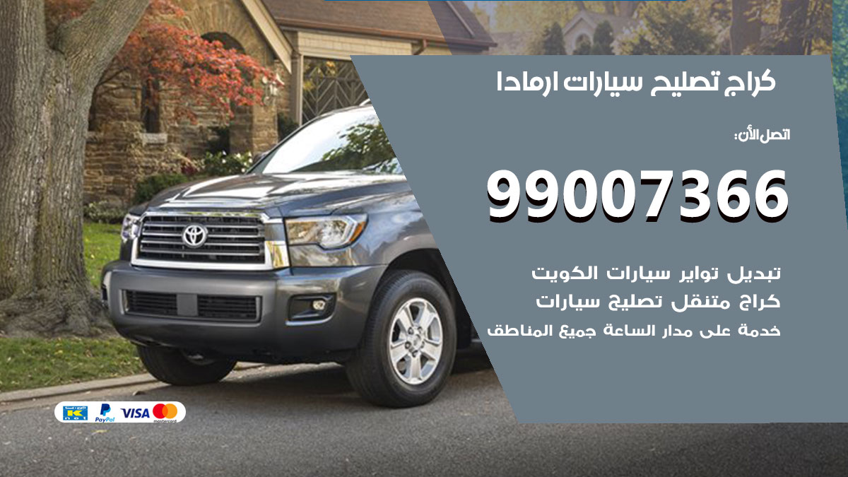 أخصائي سيارات ارمادا / 66587222 / كراج متخصص تصليح سيارات ارمادا الكويت