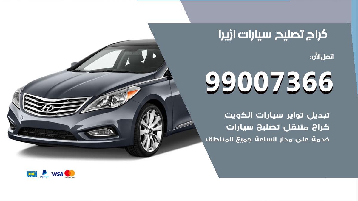 أخصائي سيارات ازيرا / 66587222 / كراج متخصص تصليح سيارات ازيرا الكويت