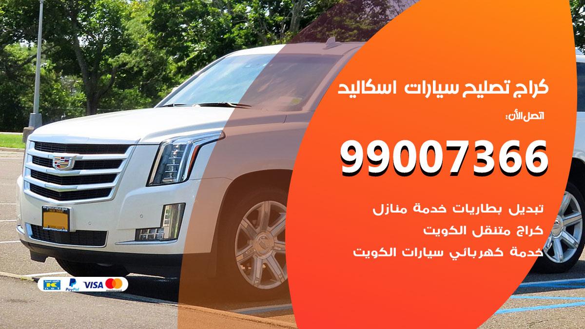 أخصائي سيارات اسكاليد / 66587222 / كراج متخصص تصليح سيارات اسكاليد الكويت