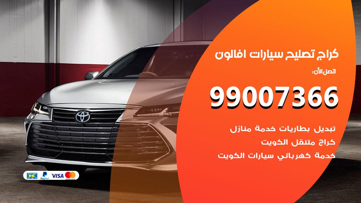 أخصائي سيارات افالون / 66587222 / كراج متخصص تصليح سيارات افالون الكويت