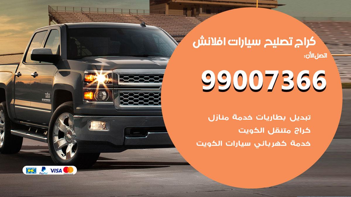 أخصائي سيارات افلانش / 66587222 / كراج متخصص تصليح سيارات افلانش الكويت
