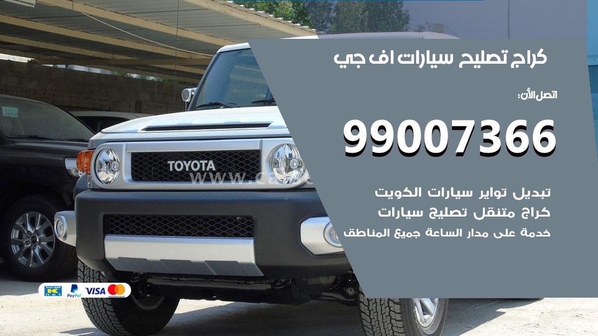 أخصائي سيارات اف جي / 66587222 / كراج متخصص تصليح سيارات اف جي الكويت