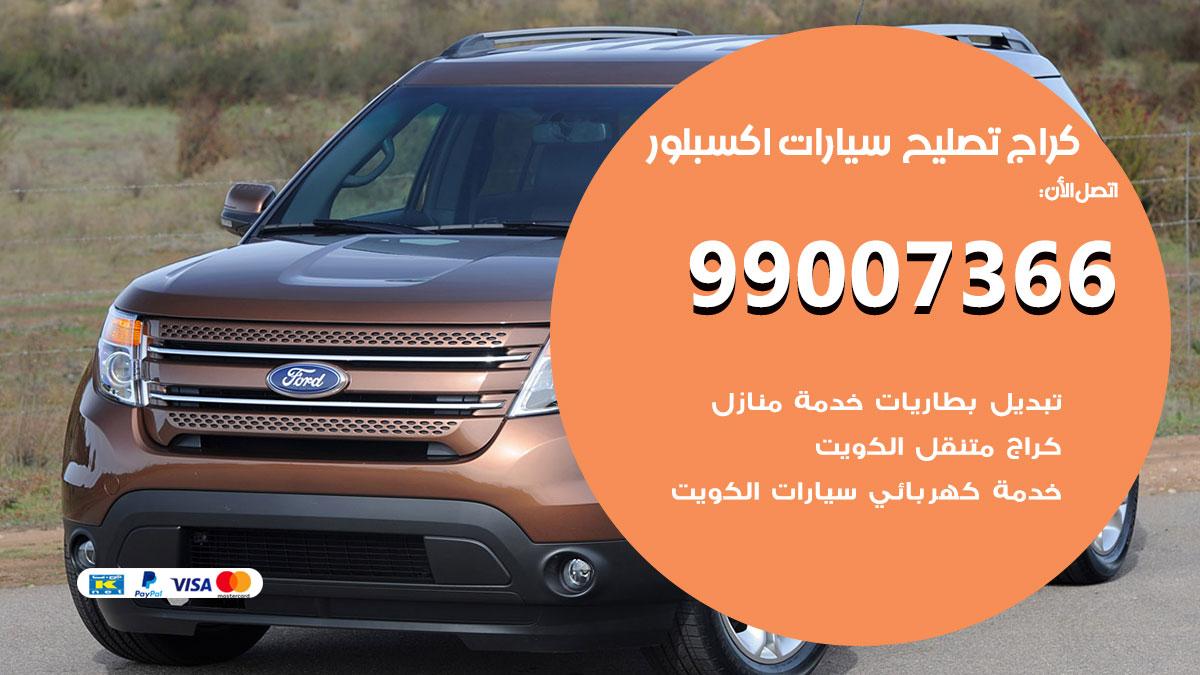 أخصائي سيارات اكسبلور / 66587222 / كراج متخصص تصليح سيارات اكسبلور الكويت