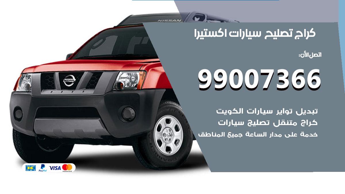 أخصائي سيارات اكستيرا / 66587222 / كراج متخصص تصليح سيارات اكستيرا الكويت