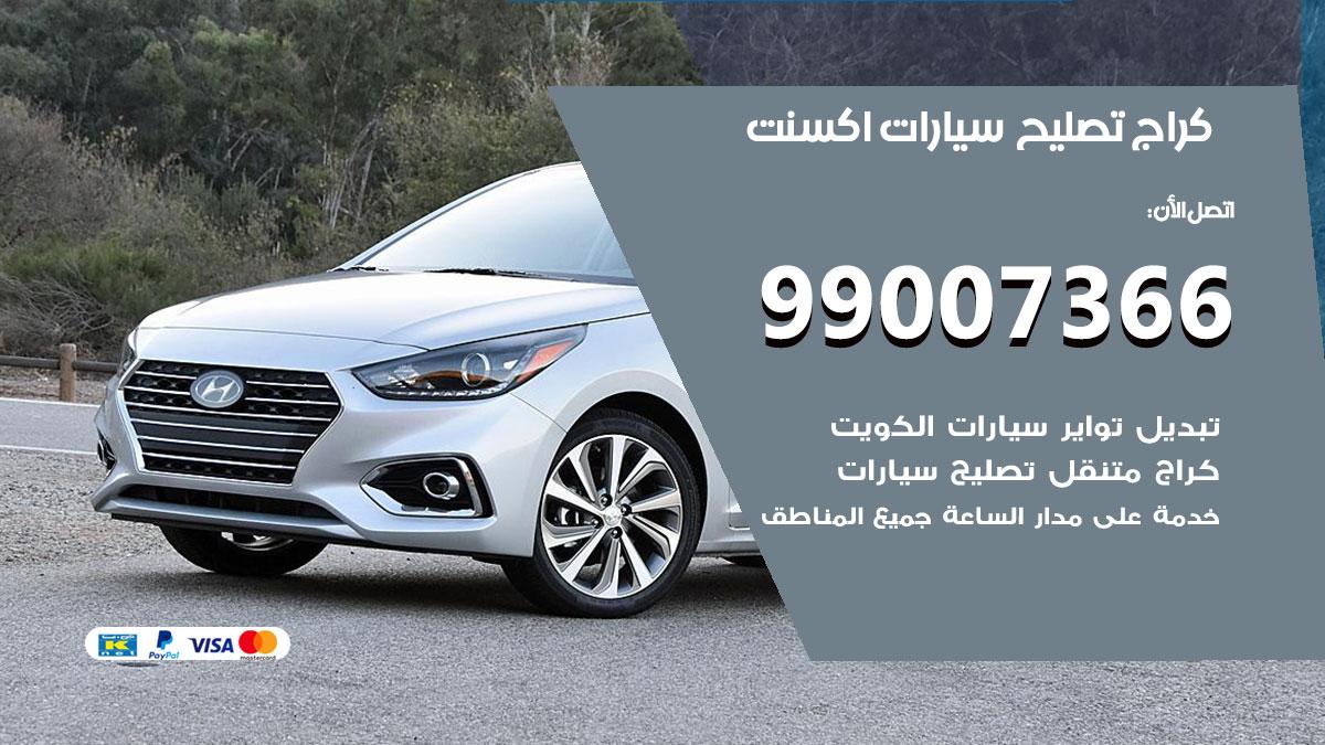 أخصائي سيارات اكسنت / 66587222 / كراج متخصص تصليح سيارات اكسنت الكويت