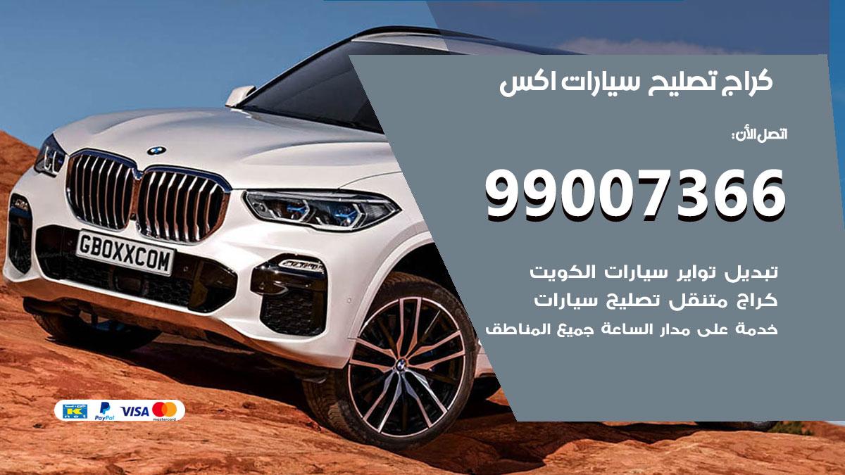 أخصائي سيارات اكس / 66587222 / كراج متخصص تصليح سيارات اكس الكويت