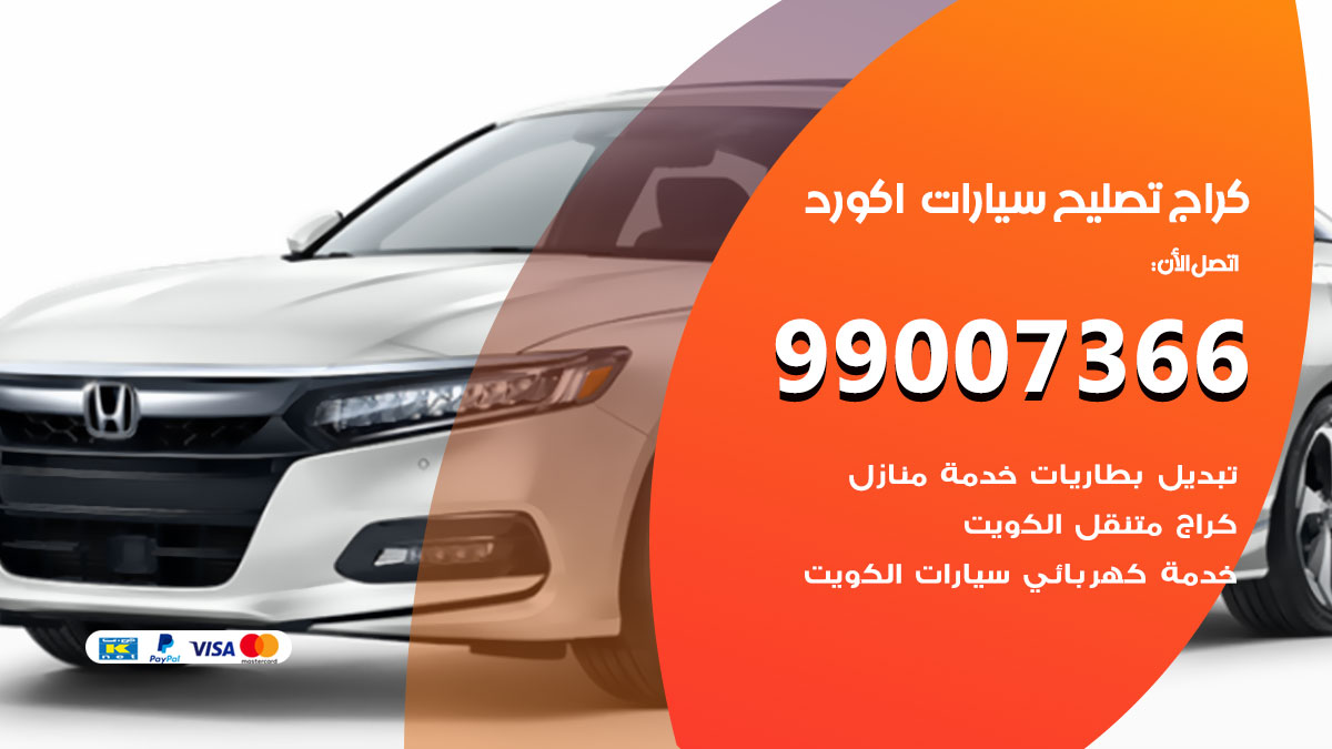 أخصائي سيارات اكورد / 66587222 / كراج متخصص تصليح سيارات اكورد الكويت
