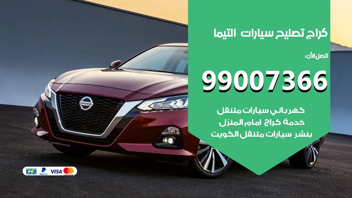 أخصائي سيارات التيما / 66587222 / كراج متخصص تصليح سيارات التيما الكويت