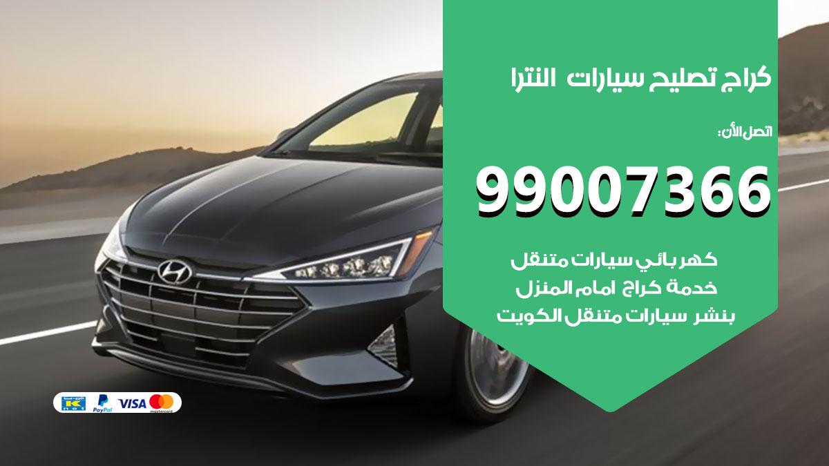 أخصائي سيارات النترا / 66587222 / كراج متخصص تصليح سيارات النترا الكويت